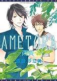 AMETORA―雨寅― (ディアプラスコミックス)