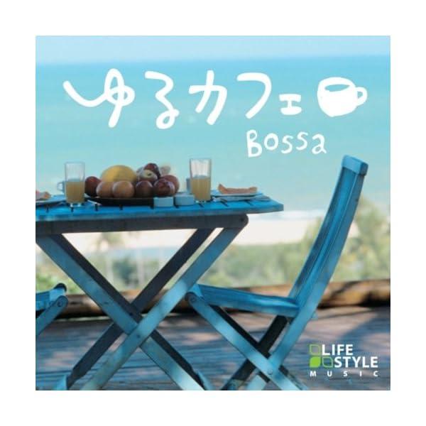 ゆるカフェ~ボッサの商品画像