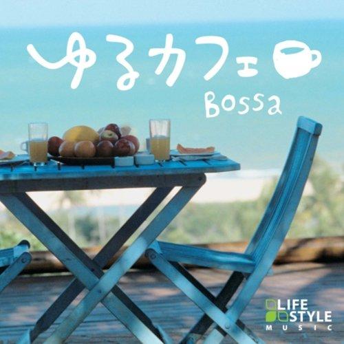 ゆるカフェ~ボッサ