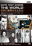 BBC 世界に衝撃を与えた日28 冷戦下のスパイ~ケンブリッジ・スパイグループとローゼンバーグ夫妻の最期 [DVD]