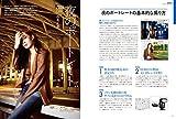 感動! ナイトフォトの撮り方ガイド (玄光社MOOK) 画像