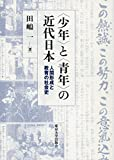 〈少年〉と〈青年〉の近代日本: 人間形成と教育の社会史