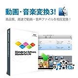 Wondershare 動画・音楽変換3(Mac版)Mac動画変換 音楽変換 ソフト WMV AVI MOV MP4変換対応 4K動画対応 YouTubeダウンロード可 動画編集 MP3編集ソフト|ワンダーシェアー