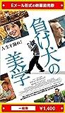 『負け犬の美学』映画前売券(一般券)(ムビチケEメール送付タイプ)