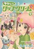 マコちゃんのリップクリーム(9) (シリウスKC)