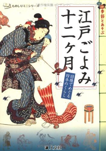江戸ごよみ十二ケ月―季節とあそぶ (ものしりミニシリーズ)の詳細を見る