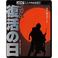 復活の日 4K Ultra HD Blu-ray