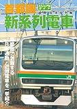 首都圏新系列電車 (イカロス・ムック)