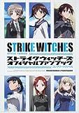 ストライクウィッチーズ オフィシャルファンブック コンプリートファイル / 角川書店 のシリーズ情報を見る