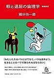 暇と退屈の倫理学 増補新版 (homo Viator)