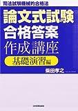 論文式試験「合格答案」作成講座<基礎演習編> (司法試験機械的合格法)