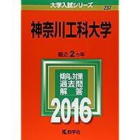 神奈川工科大学 (2016年版大学入試シリーズ)
