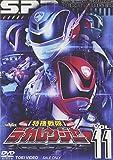特捜戦隊デカレンジャー VOL.11 [DVD]