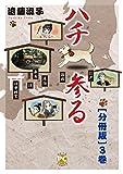 ハチ参る【分冊版】3 (ペット宣言)