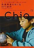Chio Number.114―こども・からだ・こころ・くらしの本 発達障害をめぐる19の疑問