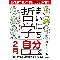 まいにち哲学 人生を豊かにすることば 2月 自分