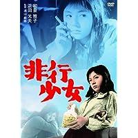 Japanese Movie - Hiko Shojo [Japan DVD] BBBN-4093
