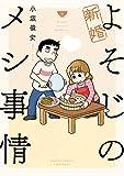 新婚よそじのメシ事情【カラー増量版】 (2) (バンブーコミックス)
