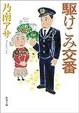 駆けこみ交番(新潮文庫)