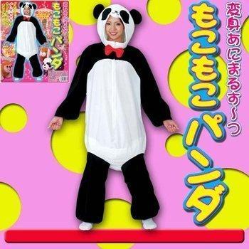変身あにまるすーつもこもこパンダ