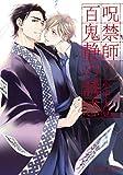 呪禁師百鬼静の誘惑 (プラチナ文庫)