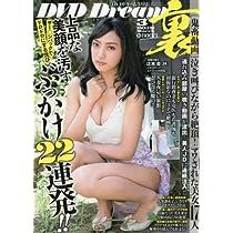 DVD DREAM 2018年 03 月号 [雑誌]