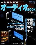 一生楽しめるオーディオBOOK―達人に聞く!音質アップテクニック (SEIBIDO MOOK)