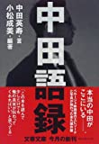 中田語録 (文春文庫)