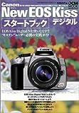 Canon New EOS Kiss デジタル スタートブック (Impress mook―DCM mook)