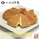 【たい焼き】カスタード たい焼き 5匹