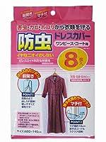 ワイズ 防虫 ドレスカバー 前開き・マチ付 8枚入り 60×140cm