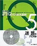 秋山仁先生の作る!解く!IQパズル大百科 (5)
