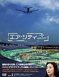 エア・シティ DVD-BOX I[DVD]