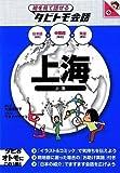 上海 (絵を見て話せる タビトモ会話) (絵を見て話せるタビトモ会話―アジア)