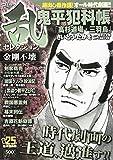 コミック乱セレクション金剛不壊 (SPコミックス SPポケットワイド)