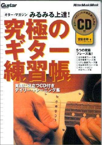 究極のギター練習帳 (エレキギター) リットーミュージック・ムックの詳細を見る