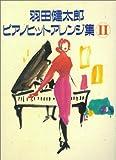羽田健太郎ピアノヒットアレンジ集 2