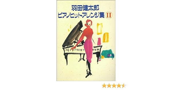羽田健太郎ピアノヒットアレンジ集 2 | 健太郎, 羽田 |本 | 通販 | Amazon