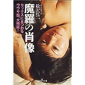 魔羅の肖像 (新潮OH!文庫)
