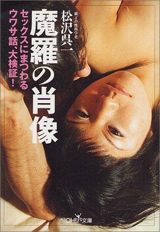 魔羅の肖像 (新潮OH!文庫)の詳細を見る