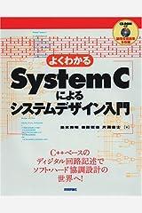 よくわかるSystemCによるシステムデザイン入門 大型本