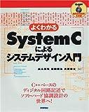 よくわかるSystemCによるシステムデザイン入門