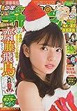 少年チャンピオン 2017年1月12日号 No.03・04