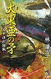 大東亜の矛(3) 太平洋封鎖戦 (朝日ノベルズ)