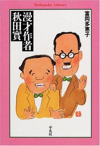 漫才作者 秋田実 (平凡社ライブラリー)