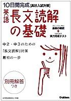 英語長文読解の基礎―高校入試対策 (10日間完成)