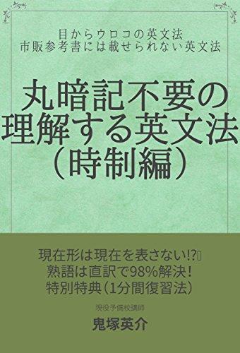 丸暗記不要の理解する英文法(時制編): 目からウロコの英文法 (英文法参考書)