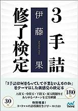 3手詰修了検定 (マイナビ将棋文庫)