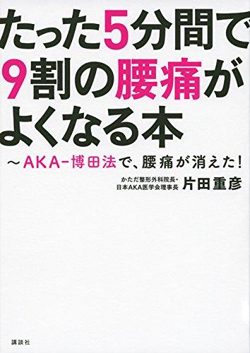 たった5分間で9割の腰痛がよくなる本 ~AKA-博田法で、腰痛が消えた!