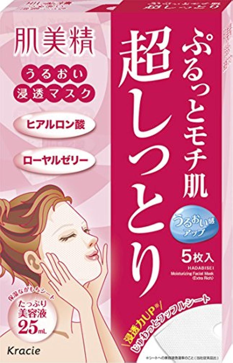 放散する検索限られた肌美精 うるおい浸透マスク (超しっとり) 5枚